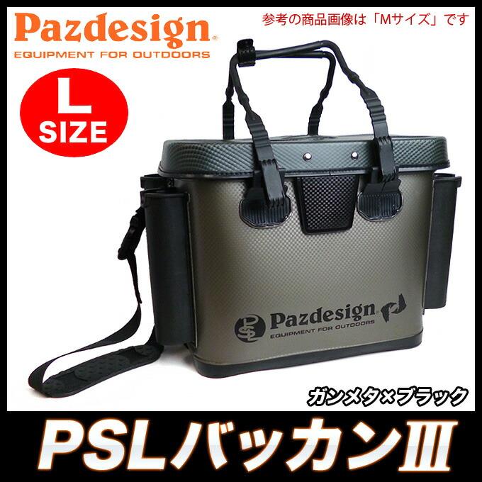 パズデザイン・PSLバッカン3