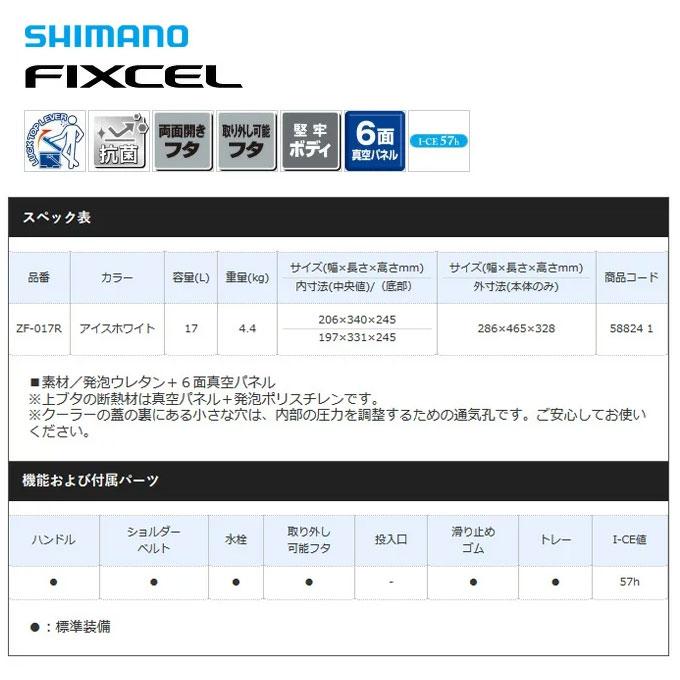 シマノ フィクセル・プレミアム 170(2)