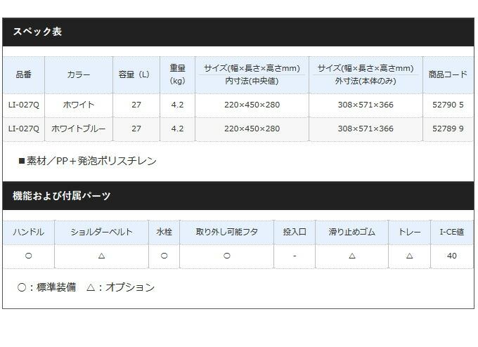 シマノ インフィクス ライト 270 LI-027Q (2)