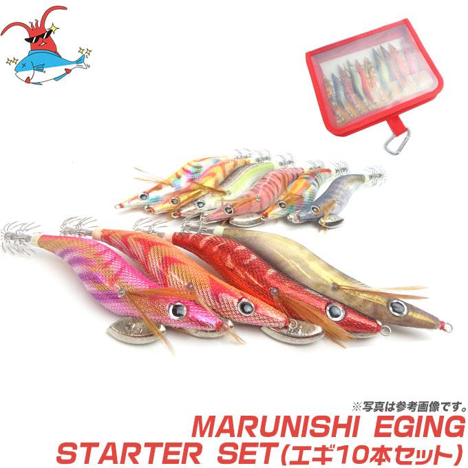 つり具のマルニシ オリジナル エギングスターターセット(エギ10本入り)