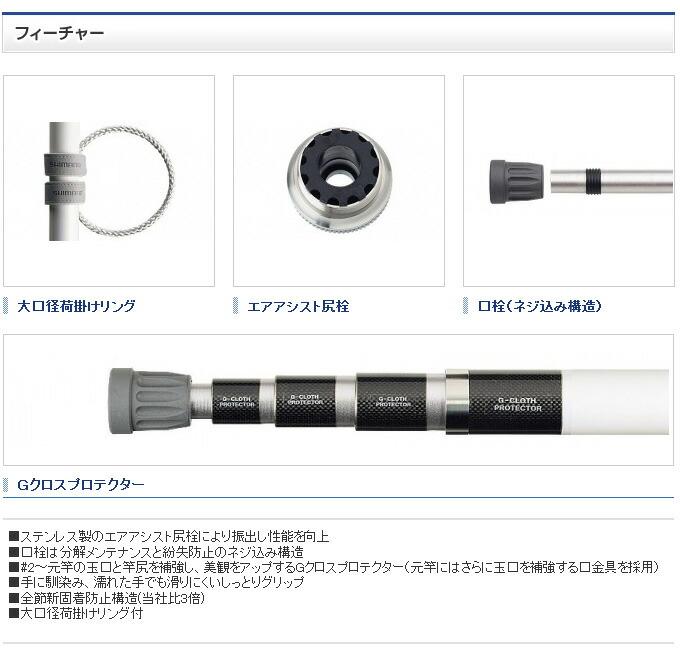 シマノ BB-X SPECIAL VS 玉ノ柄 550(2)