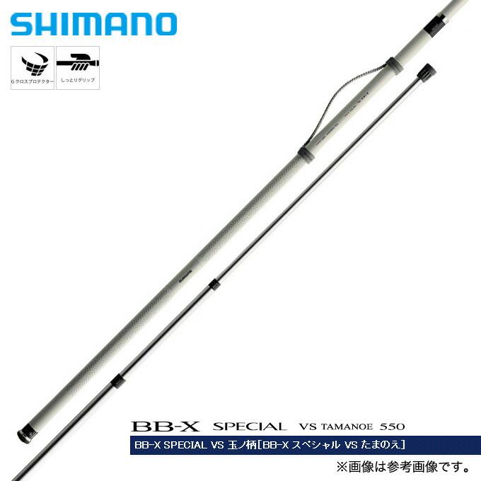シマノ BB-X SPECIAL VS 玉ノ柄 550(1)