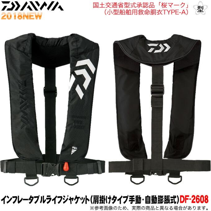 ダイワ DF-2608 インフレータブルライフジャケット(肩掛けタイプ手動・自動膨脹式)