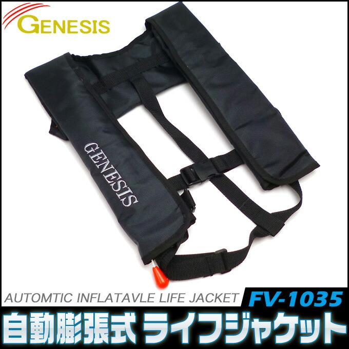 自動膨張式ライフジャケット