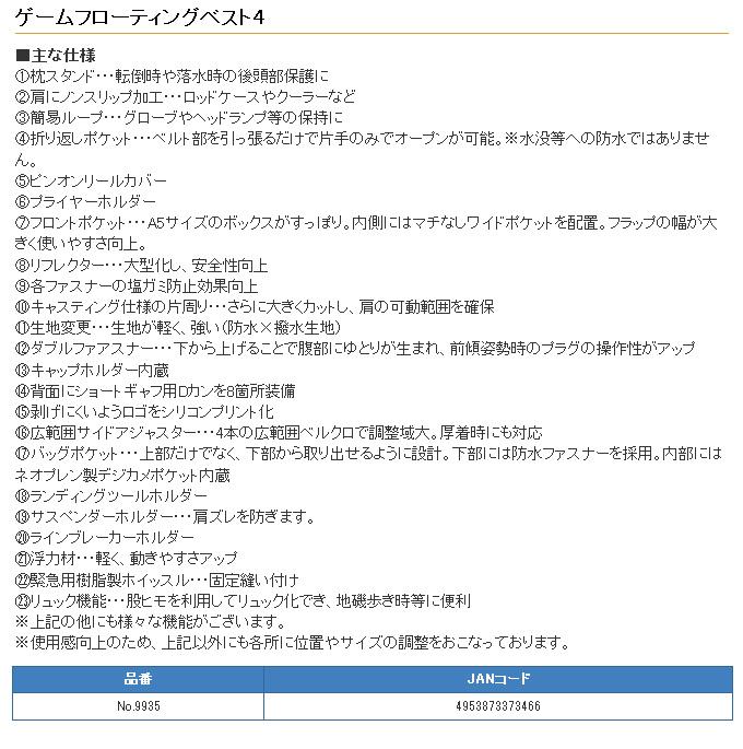 オーナー ゲームフローティングベスト4(2)