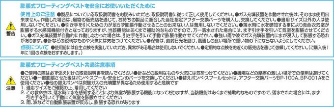 シマノ ラフトエアジャケット(膨脹式救命具) VF-051K(3)