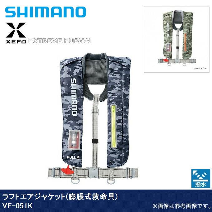 シマノ ラフトエアジャケット(膨脹式救命具) VF-051K