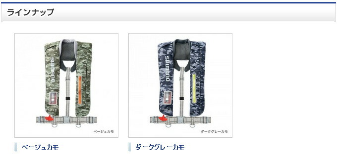 シマノ ラフトエアジャケット(膨脹式救命具) VF-051K(1)