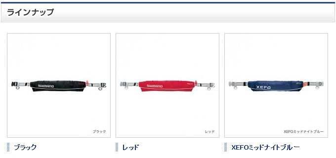 シマノ ラフトエアジャケット(ウエストタイプ・膨脹式救命具)  VF-052K(1)