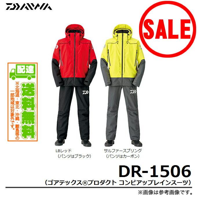 ダイワ DR-1506(ゴアテックス(R)プロダクト コンビアップレインスーツ)(1)