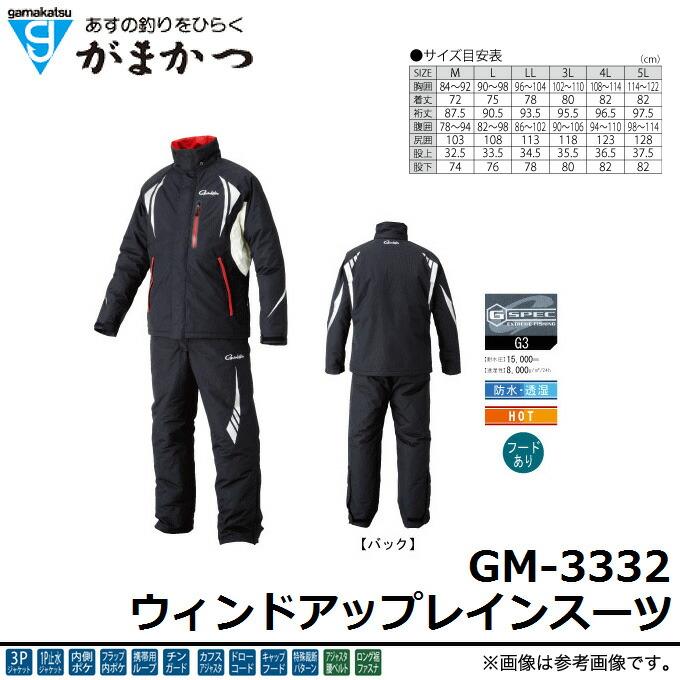 がまかつ ウィンドアップレインスーツ GM-3332