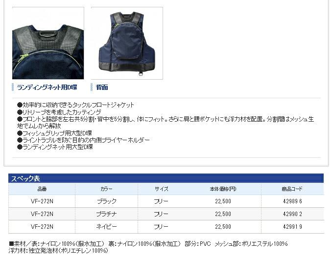 XEFO・TACKLE FLOAT Jacket (basic) VF-272N