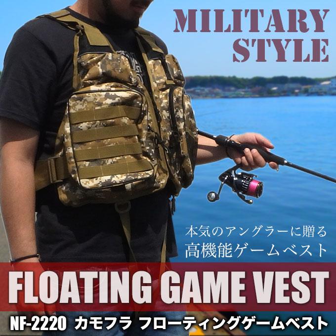 エクセル・カモフラフローティングゲームベスト [NF-2220]