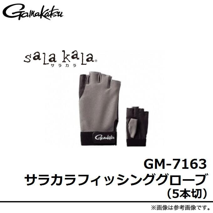 がまかつ サラカラフィッシンググローブ GM-7163 グレー
