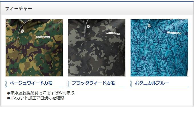 シマノ エクスプローラーポロシャツ(半袖) SH-073S