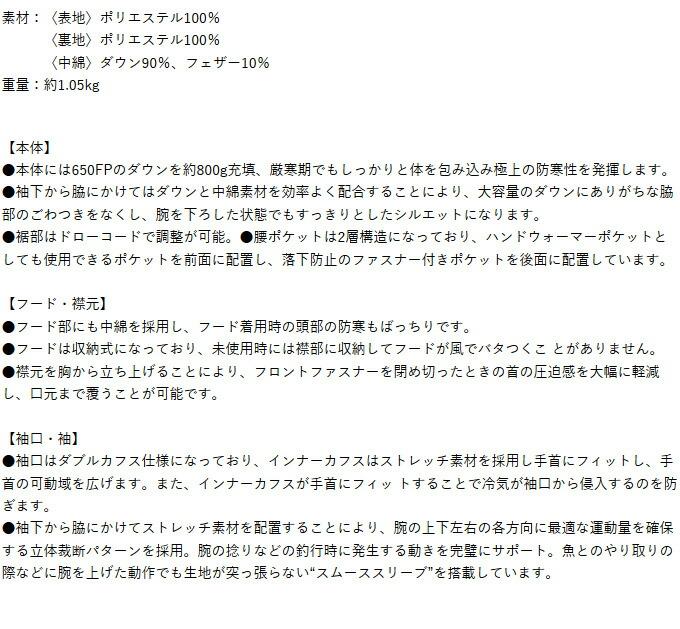 がまかつ ダウンジャケット GM-3491(2)