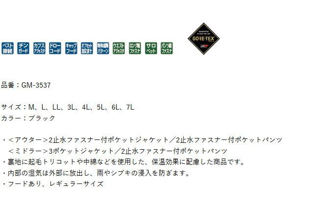 がまかつ ゴアテックス(R) オールウェザースーツ GM-3537