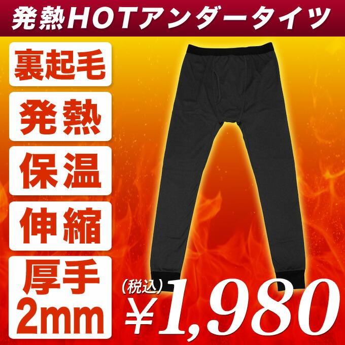 発熱ホットアンダータイツ 2mm厚