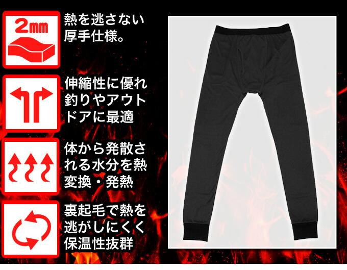 発熱ホットアンダーシャツの特徴