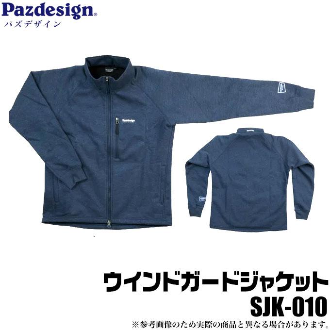 パズデザイン ウインドガードジャケット インディゴ SJK-010