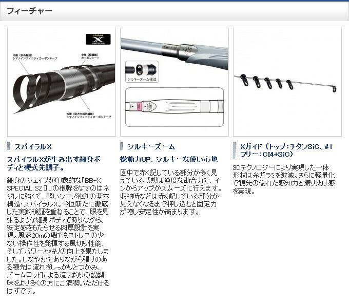 シマノ BB-X スペシャル SZ II(3)