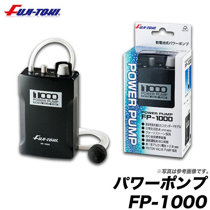 冨士灯器・パワーポンプFP-1000