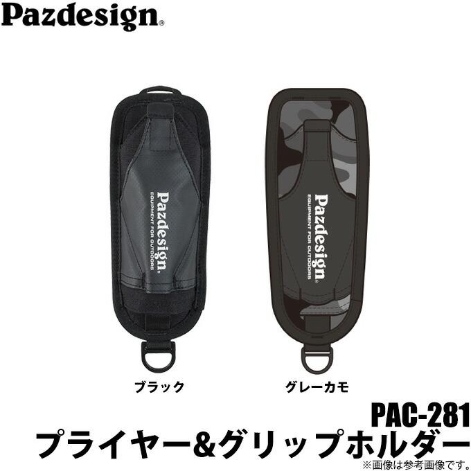 パズデザイン プライヤー&グリップホルダー PAC-281