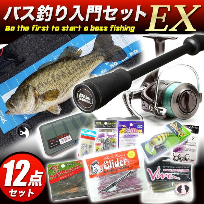 バス釣り入門セットEX(スピニング)タイプ-2