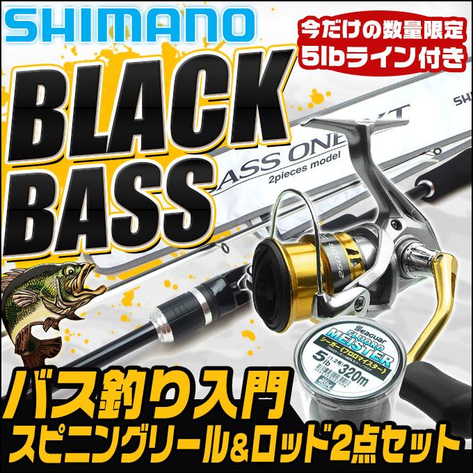 SHIMANOバス釣り入門セット(スピニング)