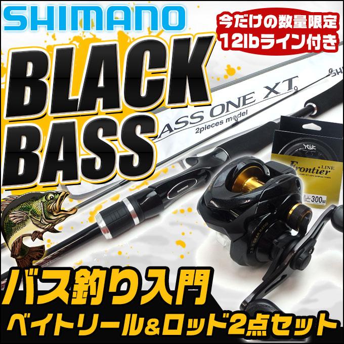 SHIMANO ブラックバス釣り入門セット[ベイトキャスティングモデル]