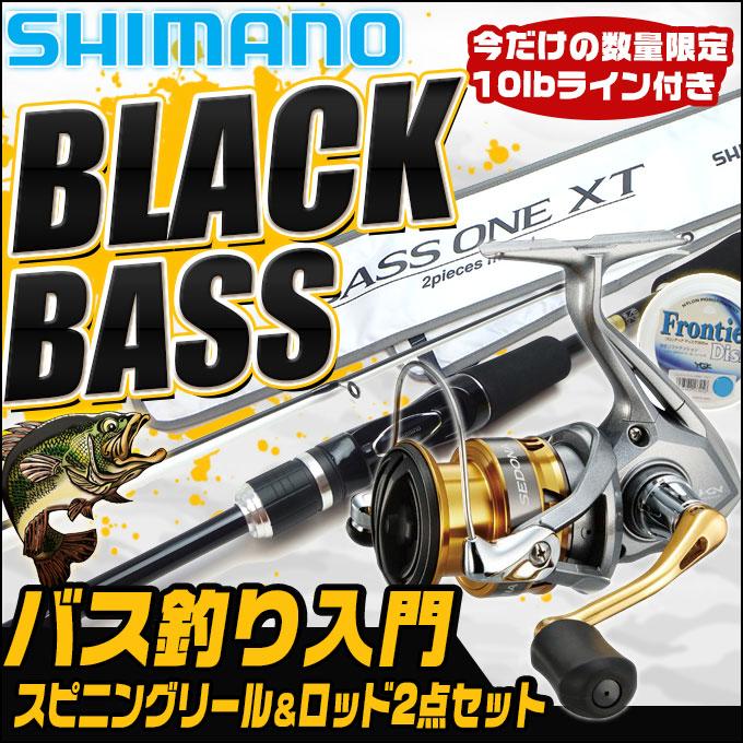 SHIMANO バス釣り入門 スピニングリール&ロッド2点セット
