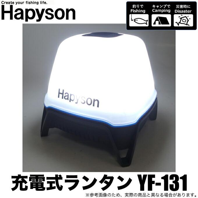 充電式ランタン YF-131