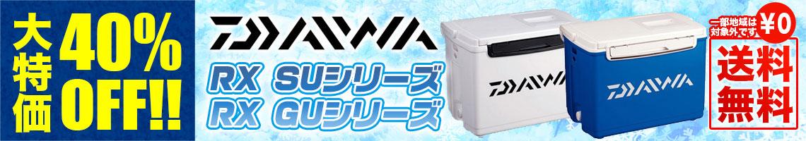 ダイワ・RXシリーズ