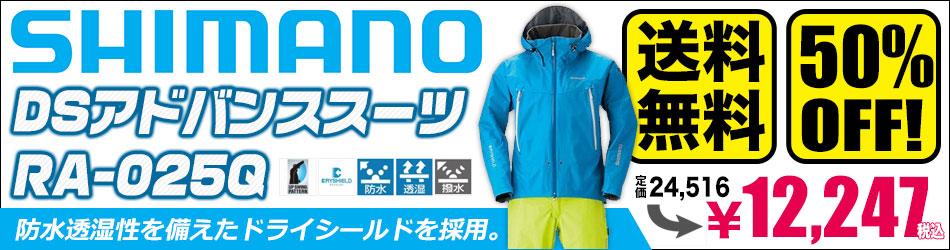 シマノ・DSアドバンススーツ RA-025Q