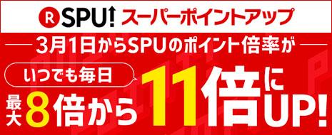 楽天・SPU(スーパーポイントアッププログラム)