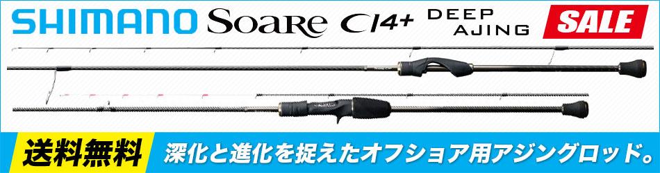 シマノ・ソアレ CI4+ ディープ アジング