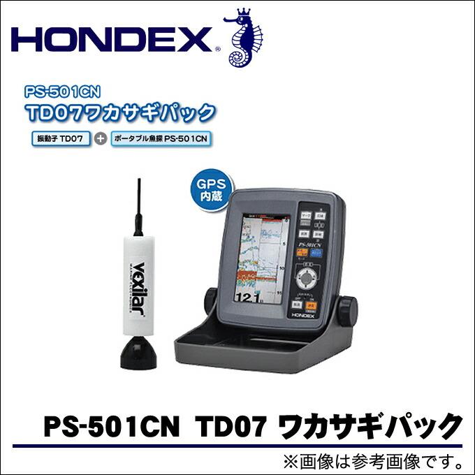 ホンデックス ps 501