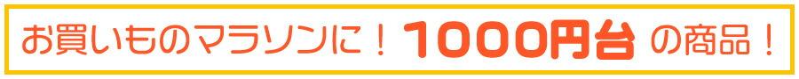 お買い物マラソンにおすすめ!1000円台