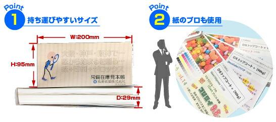 持ち運びやすいサイズ、紙のプロも使用