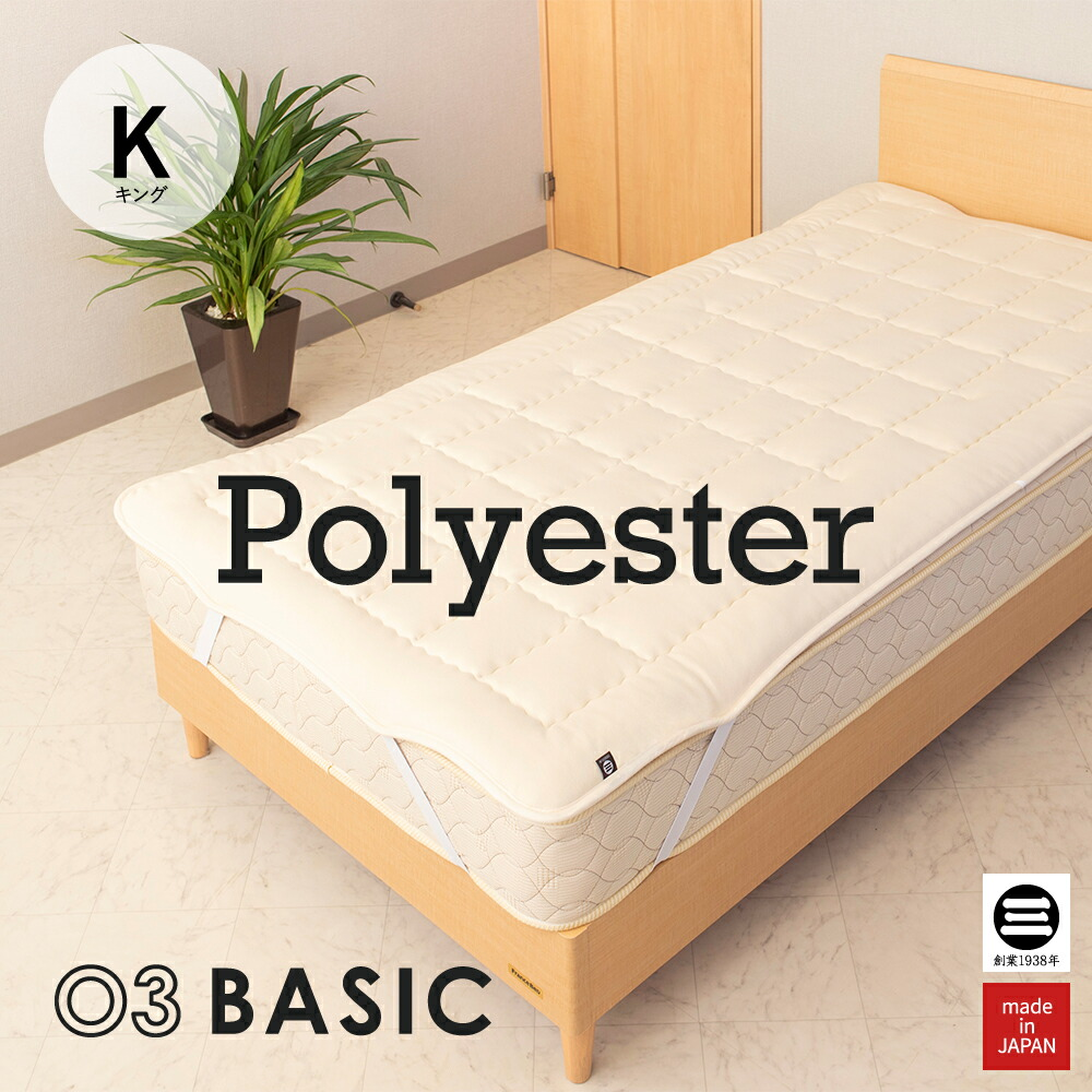 丸三綿業 ベッドパッド