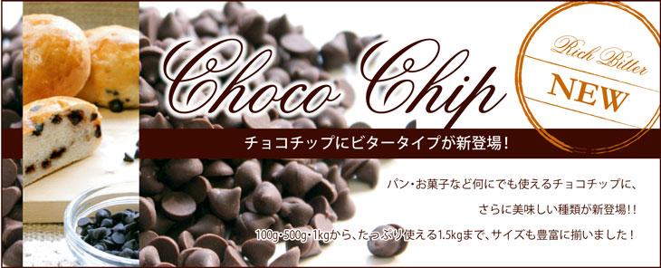 チョコチップの詳細&レシピはこちらから!