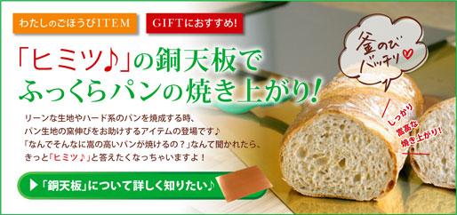 「ヒミツ♪」の銅天板で、ふっくらパンの焼き上がり♪