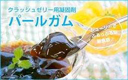 クラッシュゼリー用凝固剤「パールガム」