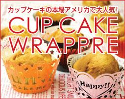 ケーキラッパー