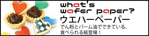 食べられる紙、ウエハーペーパー登場!