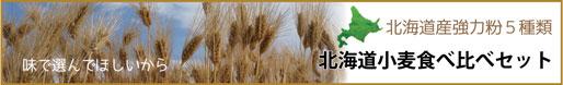 北海道小麦食べ比べセット再販!
