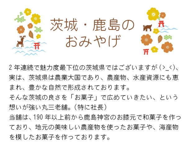 いばらき・鹿島のお土産特集