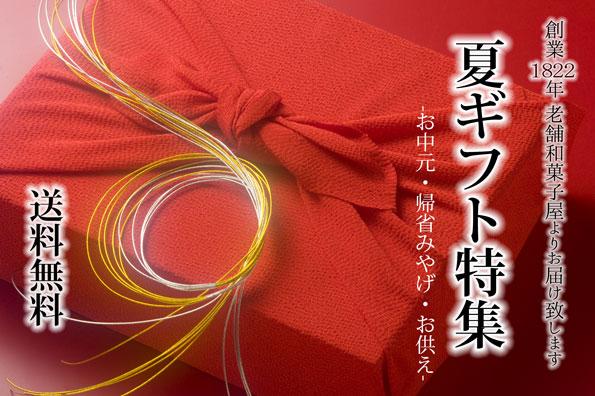 夏ギフト特集-お中元・帰省土産・お供え-