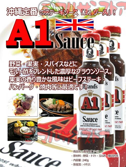 A1ソース エイワン ステーキソース 240g[送料無料][イギリス輸入品]