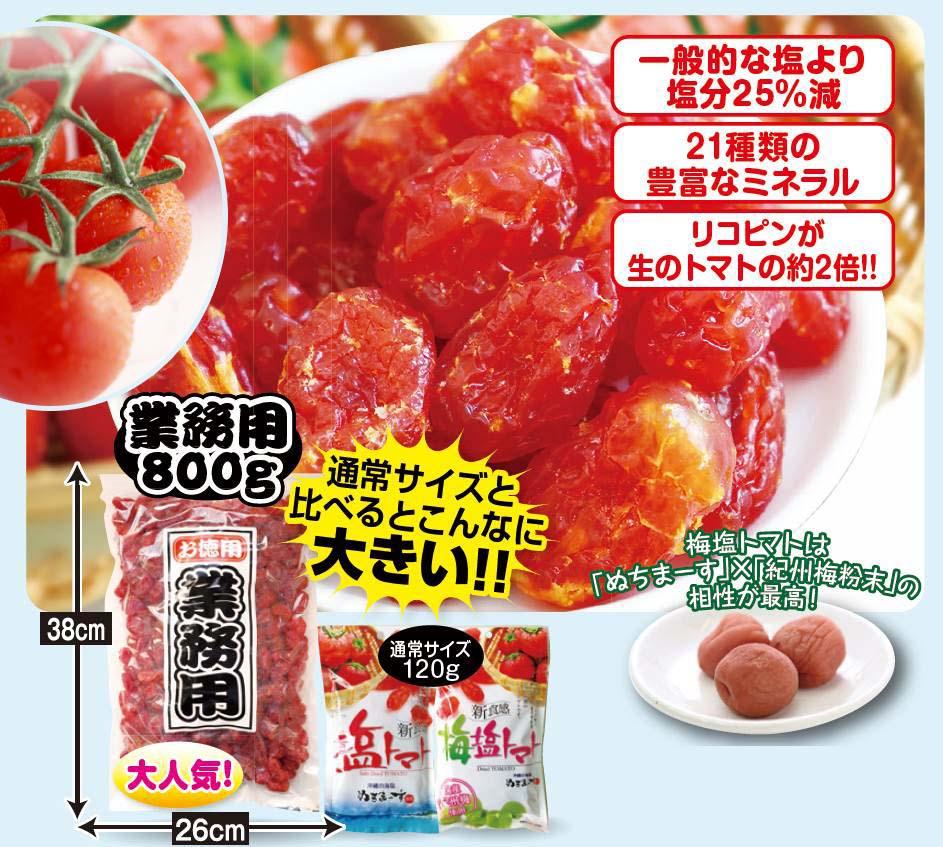 塩トマト業務用